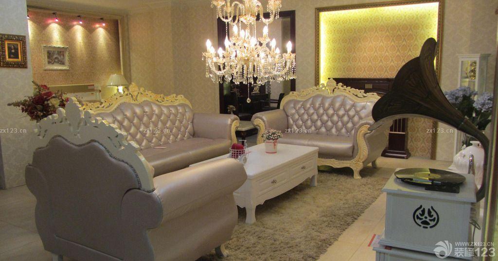 2015二室二厅小户型欧式沙发装修效果图片