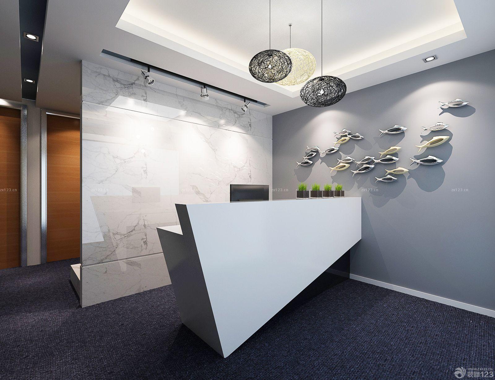 前台设计效果图 办公室前台设计装修效果图片 大理石背景墙