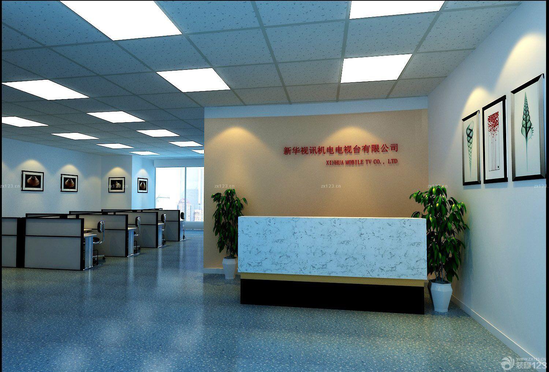 最新80平米办公室公司形象墙装修效果图欣赏