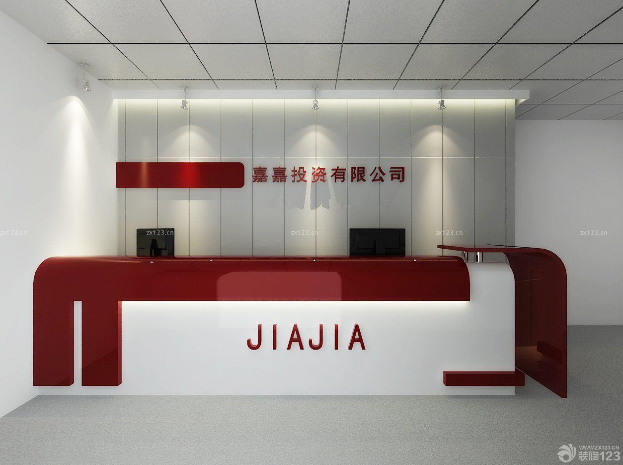 2017最新公司前台背景墙效果图_设计456装修效果图